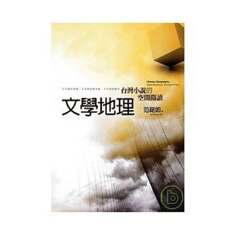 文學地理:台灣小說的空間閱讀(平裝)