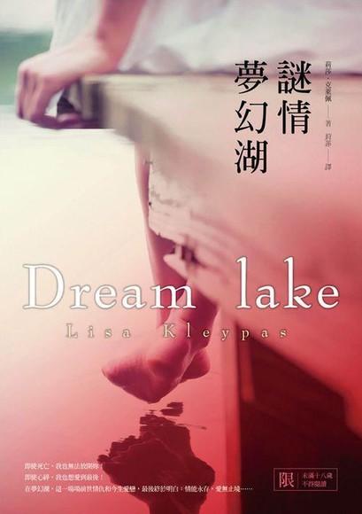 謎情夢幻湖(限)