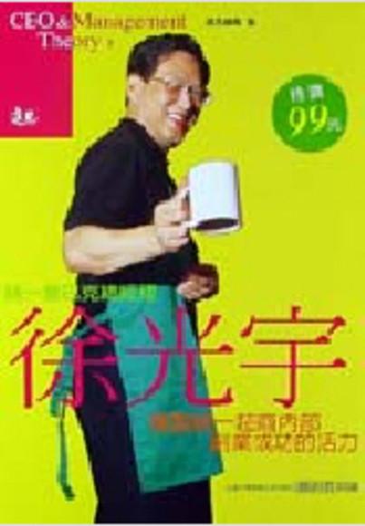 統一星巴克總經理徐光宇