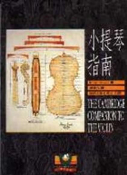 小提琴指南