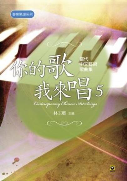 你的歌我來唱 5: 當代中文藝術歌曲集