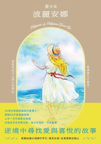 愛少女波麗安娜(20世紀美國最暢銷童書之一,蟬聯80年童書暢銷榜)