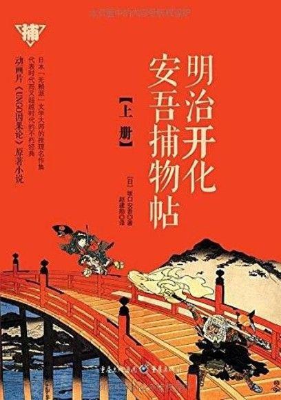 明治开化安吾捕物帖(上册)