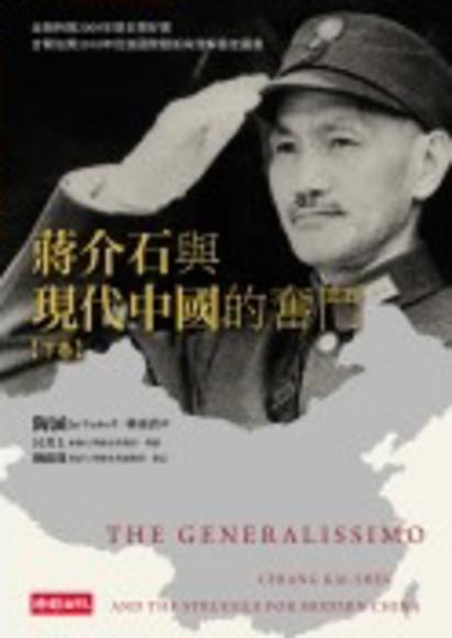 蔣介石與現代中國的奮鬥【下卷】