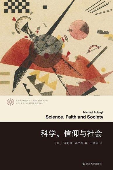 科學、信仰與社會