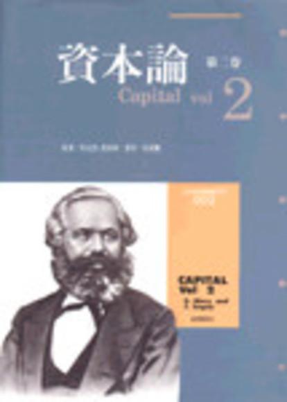 資本論(II)