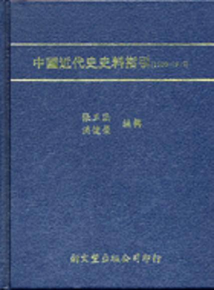 中國近代史史料指引(1500-1912)