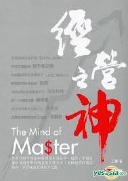 經營之神 The Mind of Master
