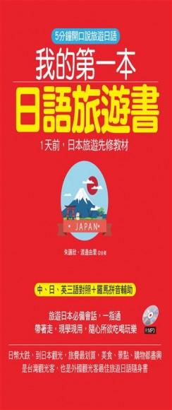 我的第一本日語旅遊書:1天前,日本旅遊先修教材(附MP3)