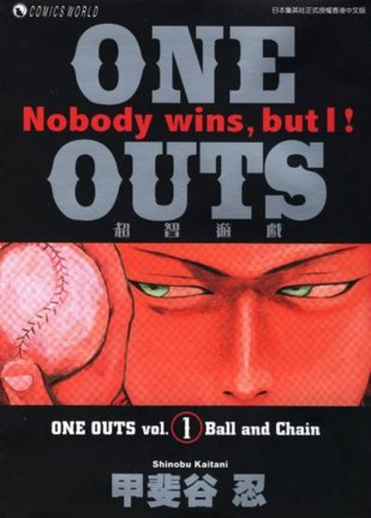 ONE OUTS 超智遊戲 1