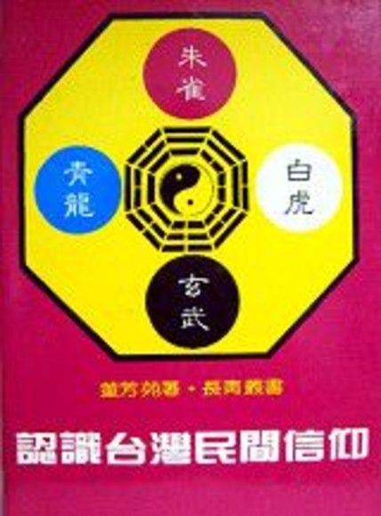認識台灣民間信仰