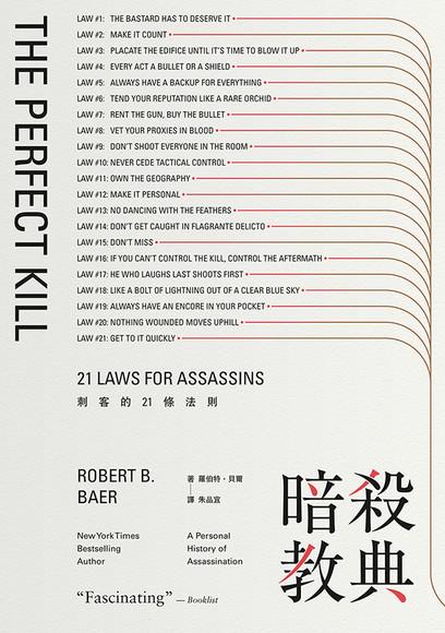 暗殺教典:刺客的21條法則
