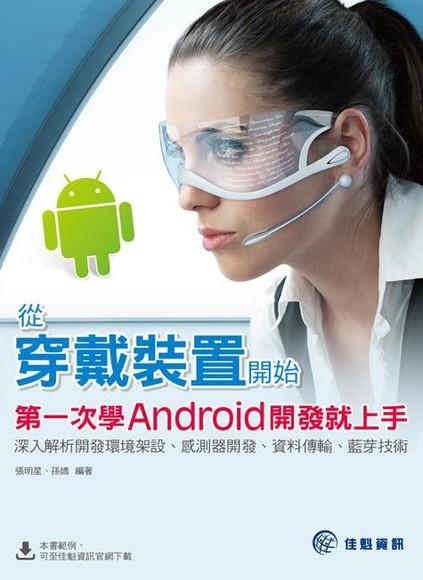 從穿戴裝置開始,第一次學Android開發就上手