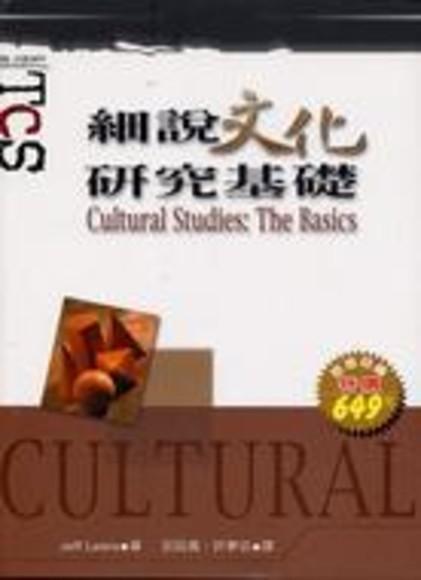 細說文化研究基礎