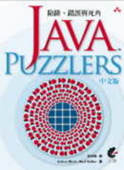 Java Puzzlers中文版