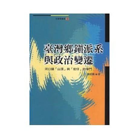 臺灣鄉鎮派系與政治變遷