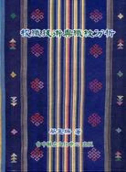 梭織技術與織紋分析(精)