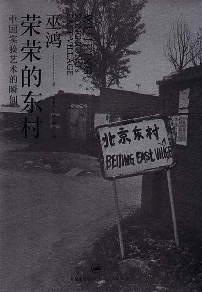 荣荣的东村