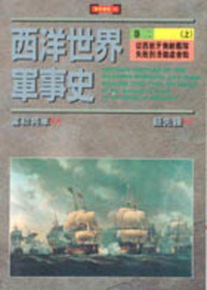 西洋世界軍事史卷三:從南北戰爭到第二次世界大戰