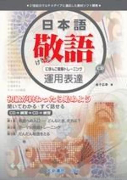 日本語敬語運用表達