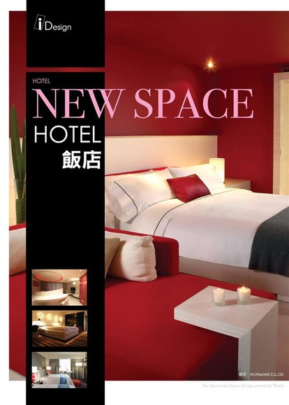 NEW SPACE: HOTEL飯店(精裝)
