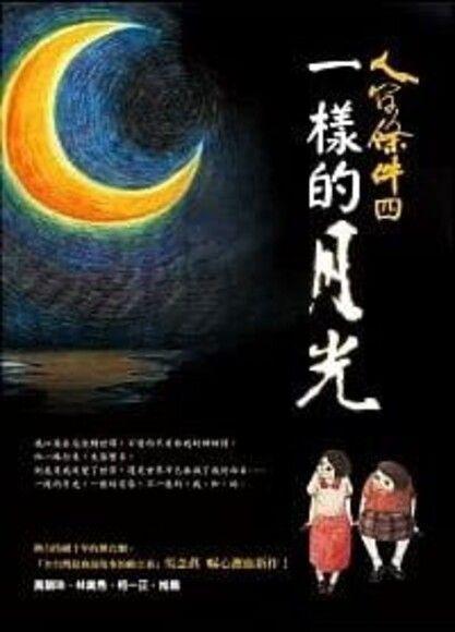 人間條件4:一樣的月光(附DVD)(平裝附光碟片)