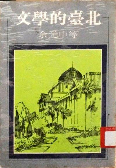 文學的臺北