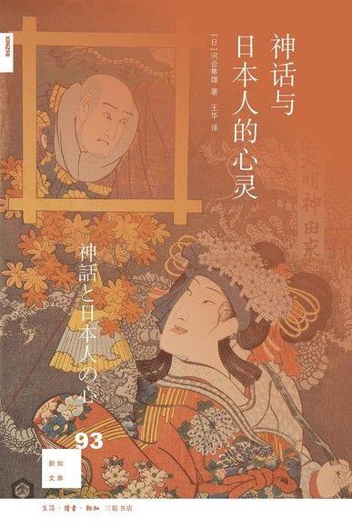 神話與日本人的心靈
