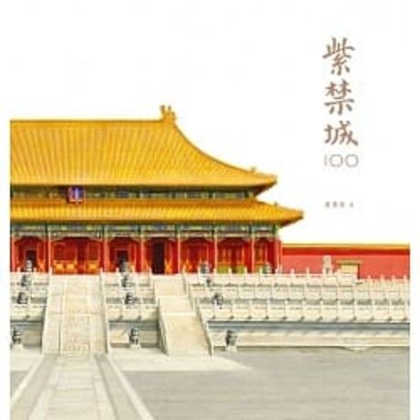 紫禁城 100
