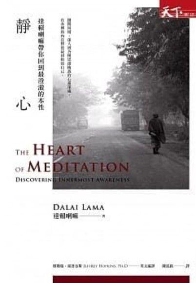 靜心: 達賴喇嘛帶你回到最澄澈的本性