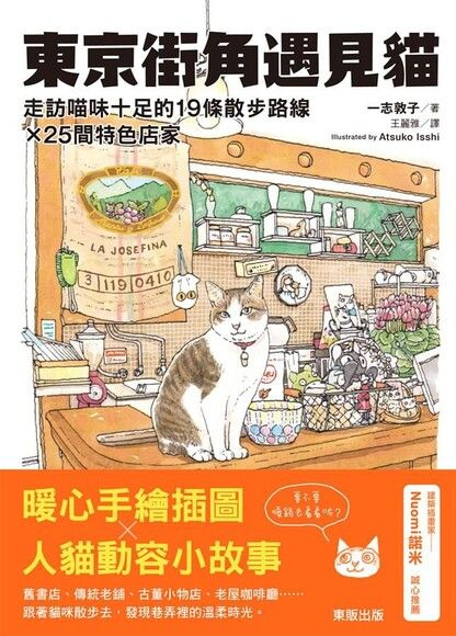 東京街角遇見貓