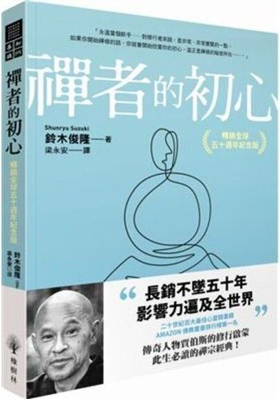禪者的初心(暢銷全球五十週年紀念版)
