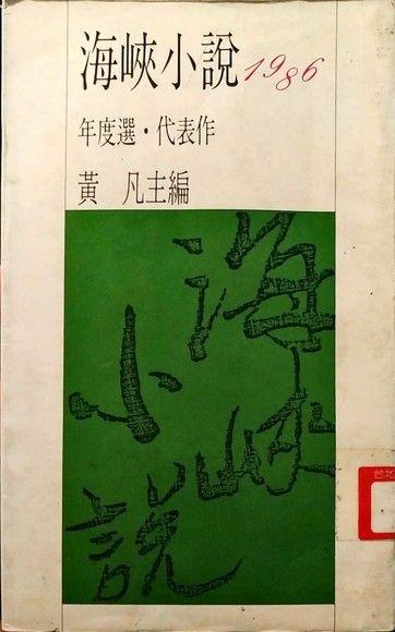 海峽小說1986