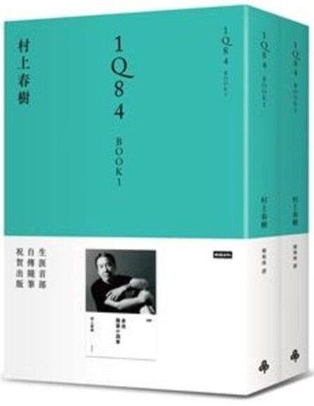 1Q84-Book1、Book2(一套兩冊不分售)
