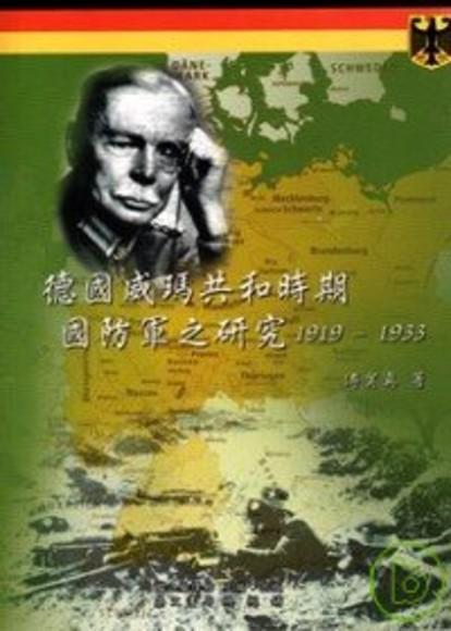 德國威瑪共和時期國防軍之研究1919-1933(平裝)