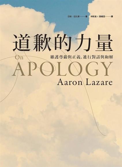 道歉的力量: 維護尊嚴與正義, 進行對話與和解