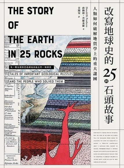改寫地球史的25種石頭故事