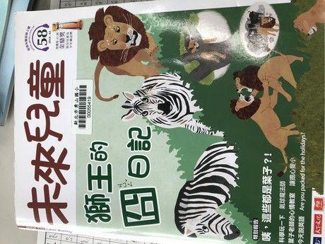 未來兒童58獅王的囧日記