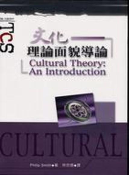 文化理論面貌導論