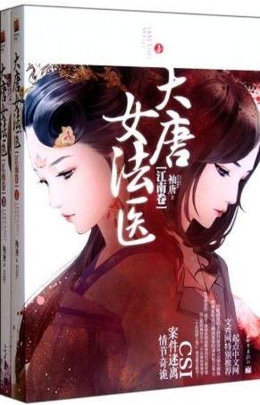 大唐女法医•江南卷 (全二册)