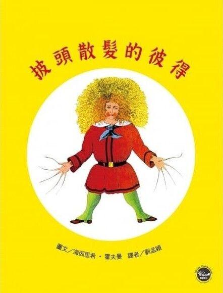 經典好繪本1:披頭散髮的彼得(全新三版)【圖畫書界具里程碑的現代繪本】