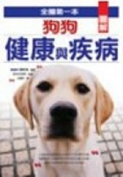 圖解狗狗健康與疾病(平裝)