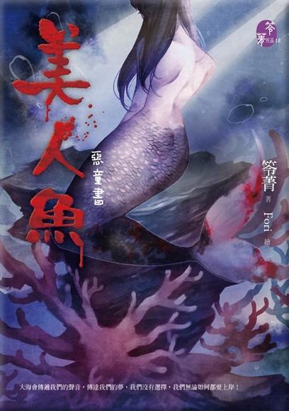 惡童書: 美人魚