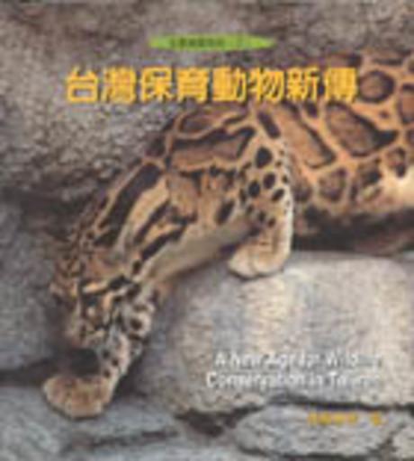 台灣保育動物新傳