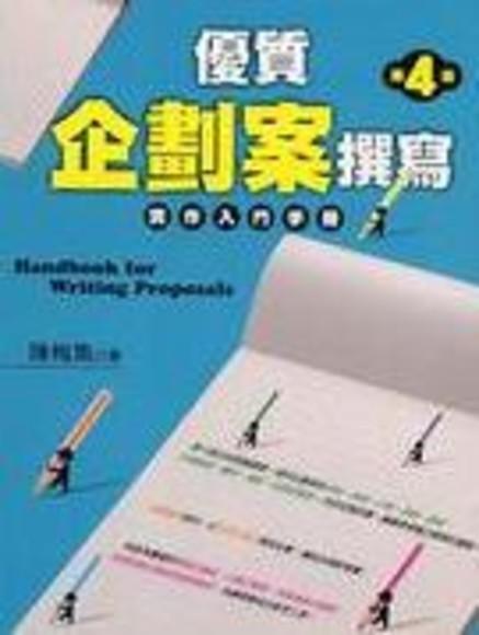 優質企劃案撰寫 實作入門手冊(第4版)