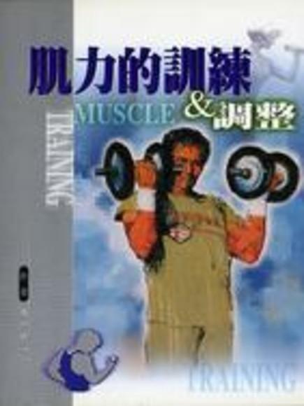 肌力的訓練&調整