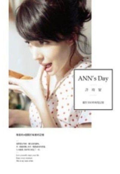 ANN 's Day (關於美好的味覺記憶)