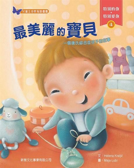 特別的你.特別愛你(4)最美麗的寶貝:一個唐氏綜合症孩子的故事