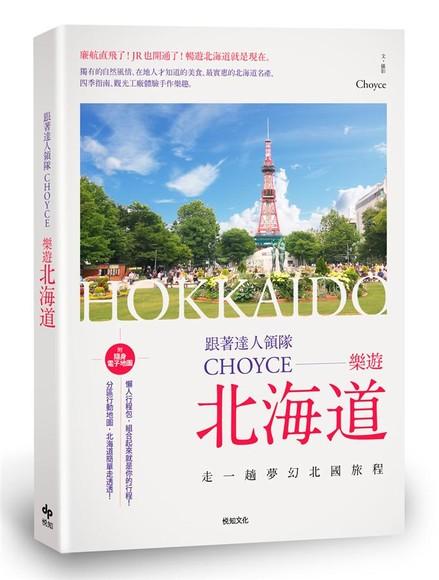 跟著達人領隊Choyce-樂遊北海道: 走一趟夢幻北國旅程