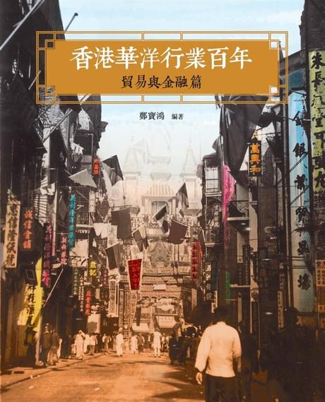 香港華洋行業百年